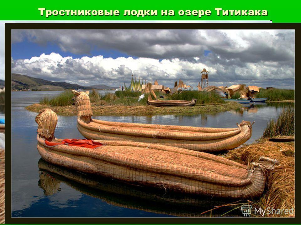 Тростниковые лодки на озере Титикака