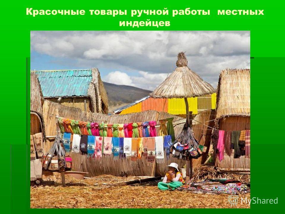 Красочные товары ручной работы местных индейцев