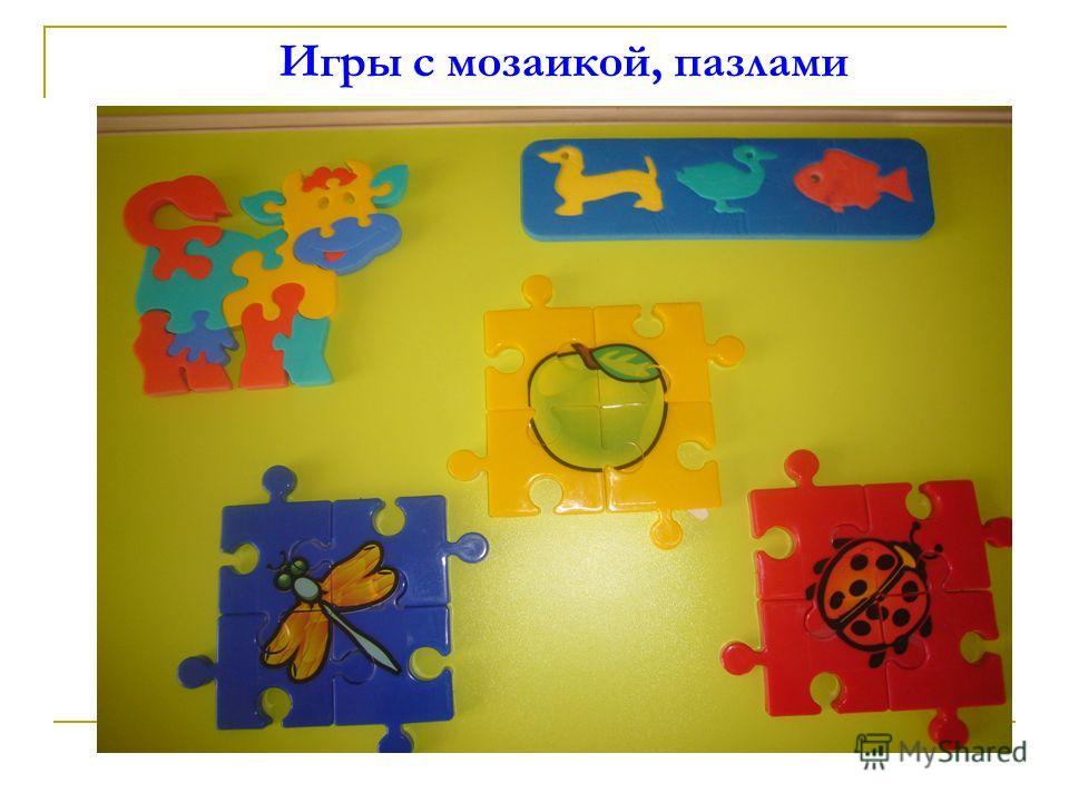 Игры с мозаикой, пазлами