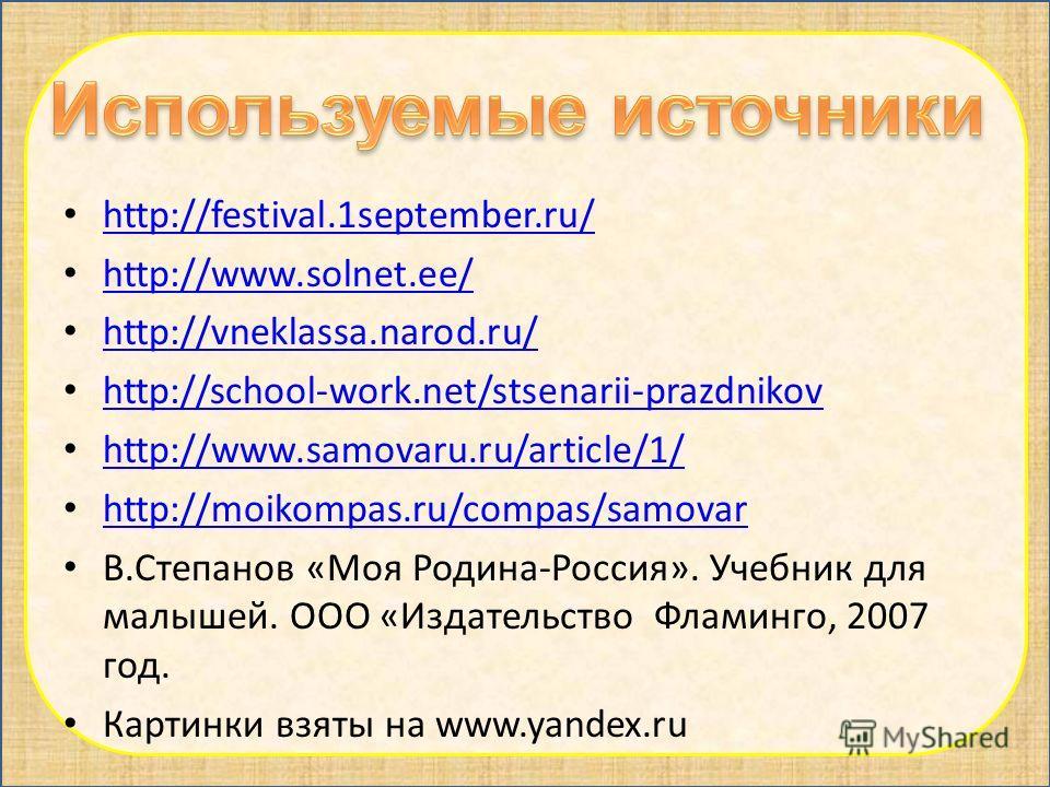 http://festival.1september.ru/ http://festival.1september.ru/ http://www.solnet.ee/ http://www.solnet.ee/ http://vneklassa.narod.ru/ http://vneklassa.narod.ru/ http://school-work.net/stsenarii-prazdnikov http://school-work.net/stsenarii-prazdnikov ht