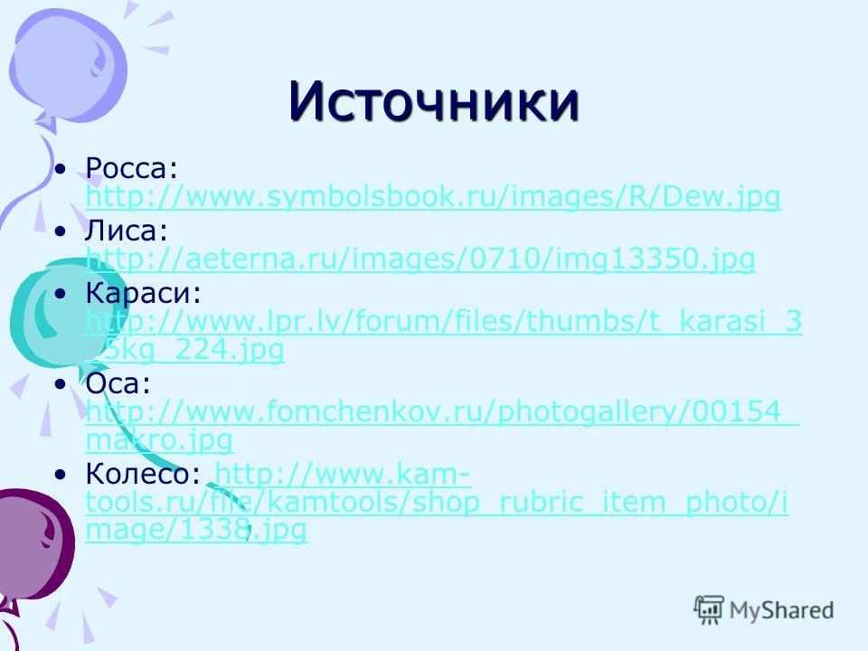 Источники Росса: http://www.symbolsbook.ru/images/R/Dew.jpg http://www.symbolsbook.ru/images/R/Dew.jpg Лиса: http://aeterna.ru/images/0710/img13350. jpg http://aeterna.ru/images/0710/img13350. jpg Караси: http://www.lpr.lv/forum/files/thumbs/t_karasi