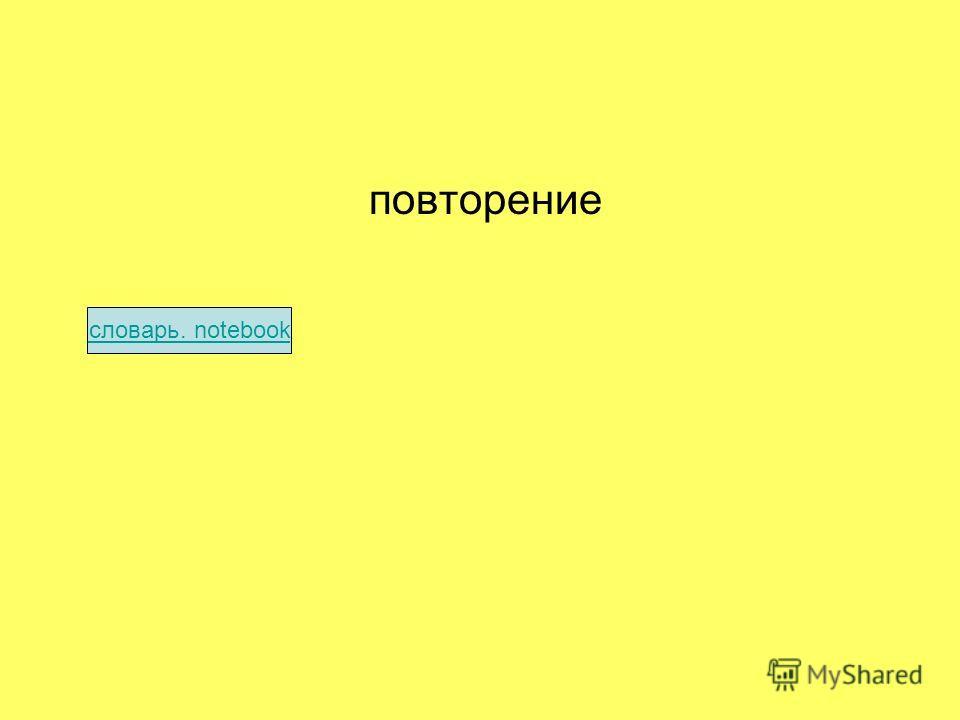 повторение словарь. notebook