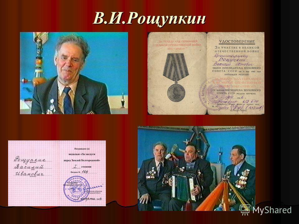 В.И.Рощупкин