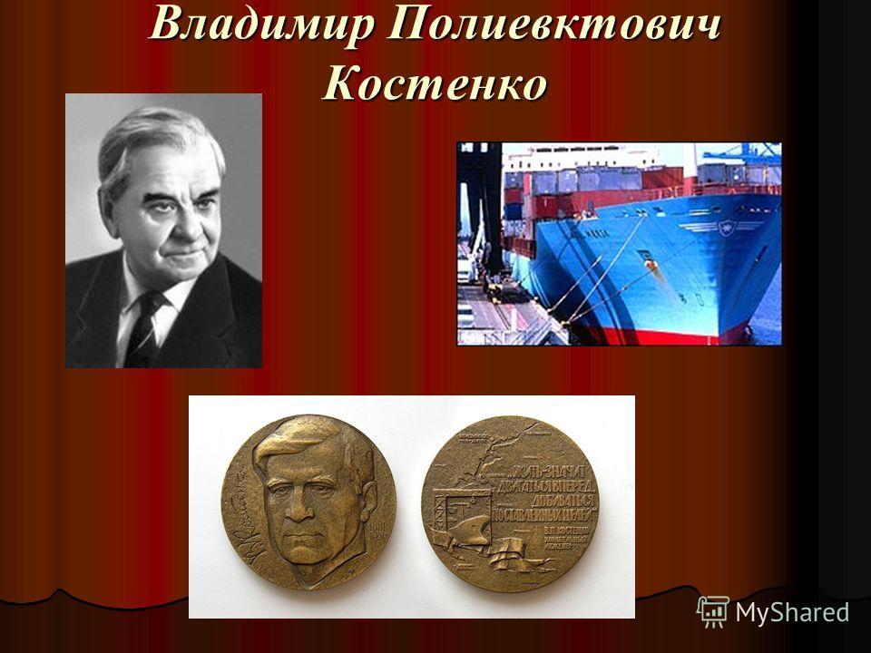 Владимир Полиевктович Костенко
