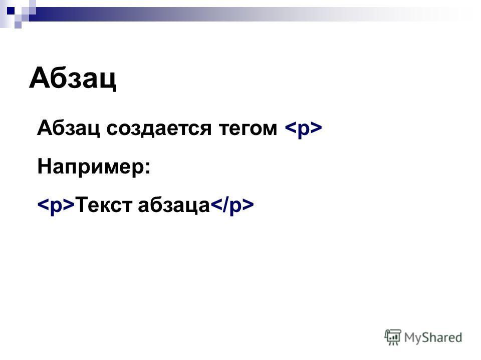 Абзац Абзац создается тегом Например: Текст абзаца