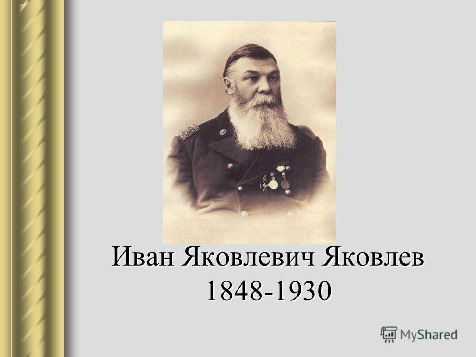 Иван Яковлевич Яковлев 1848-1930