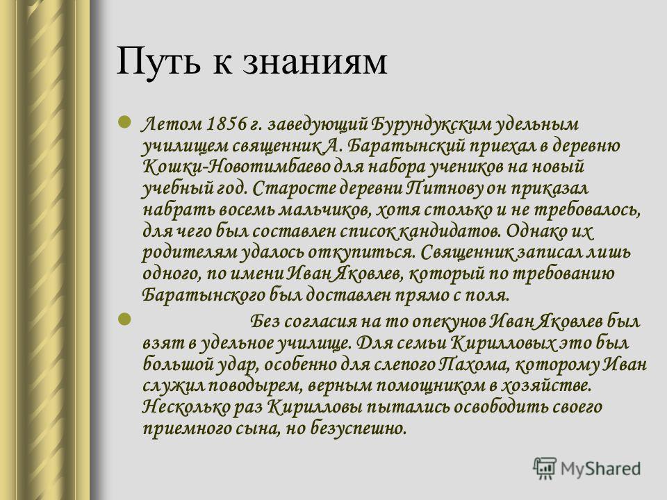 Путь к знаниям Летом 1856 г. заведующий Бурундукским удельным училищем священник А. Баратынский приехал в деревню Кошки-Новотимбаево для набора учеников на новый учебный год. Старосте деревни Питнову он приказал набрать восемь мальчиков, хотя столько
