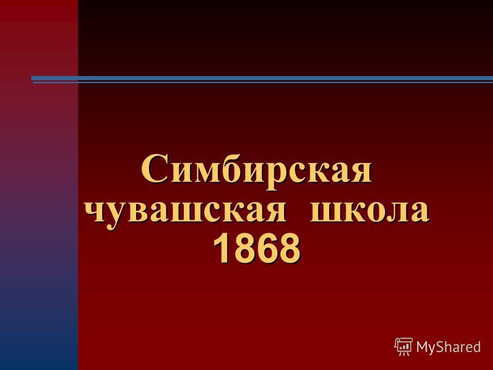 Симбирская чувашская школа 1868