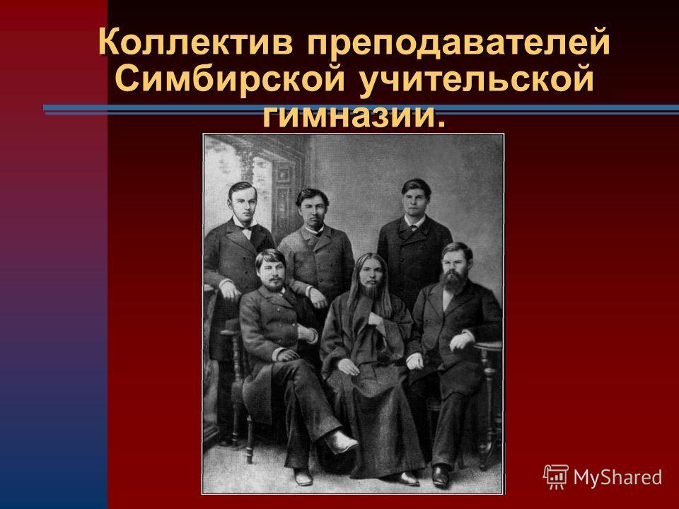 Коллектив преподавателей Симбирской учительской гимназии.