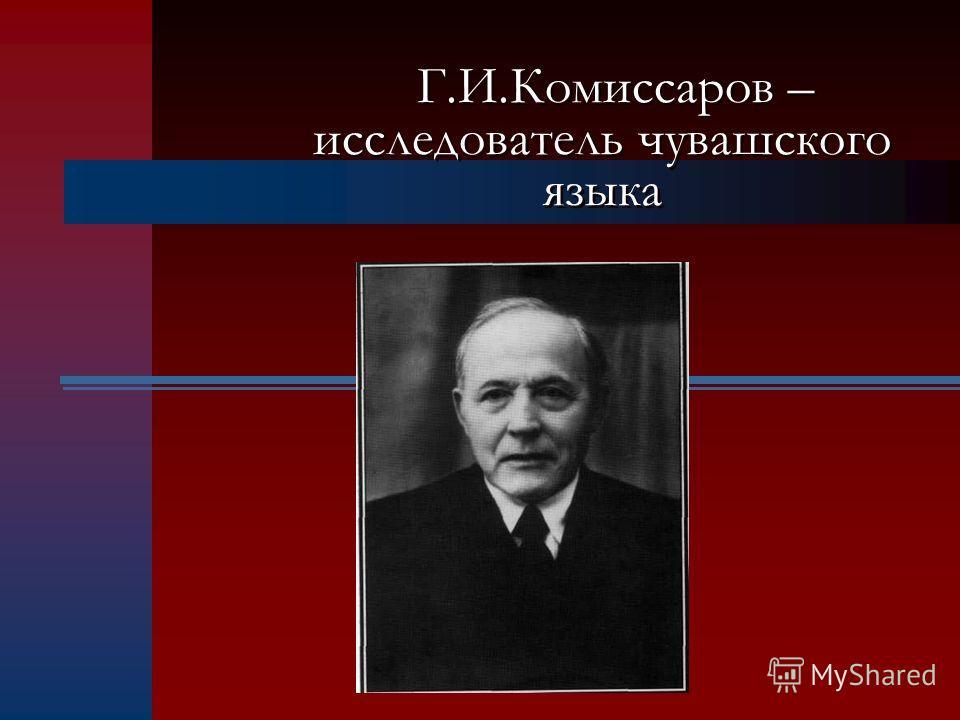 Г.И.Комиссаров – исследователь чувашского языка