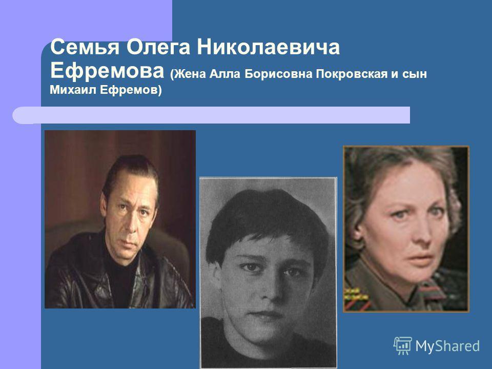 Семья Олега Николаевича Ефремова (Жена Алла Борисовна Покровская и сын Михаил Ефремов)