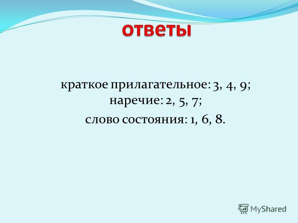 краткое прилагательное: 3, 4, 9; наречие: 2, 5, 7; слово состояния: 1, 6, 8.