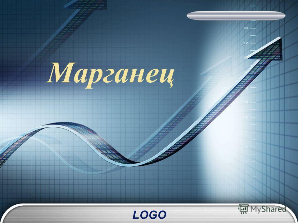 LOGO Add your company slogan Марганец