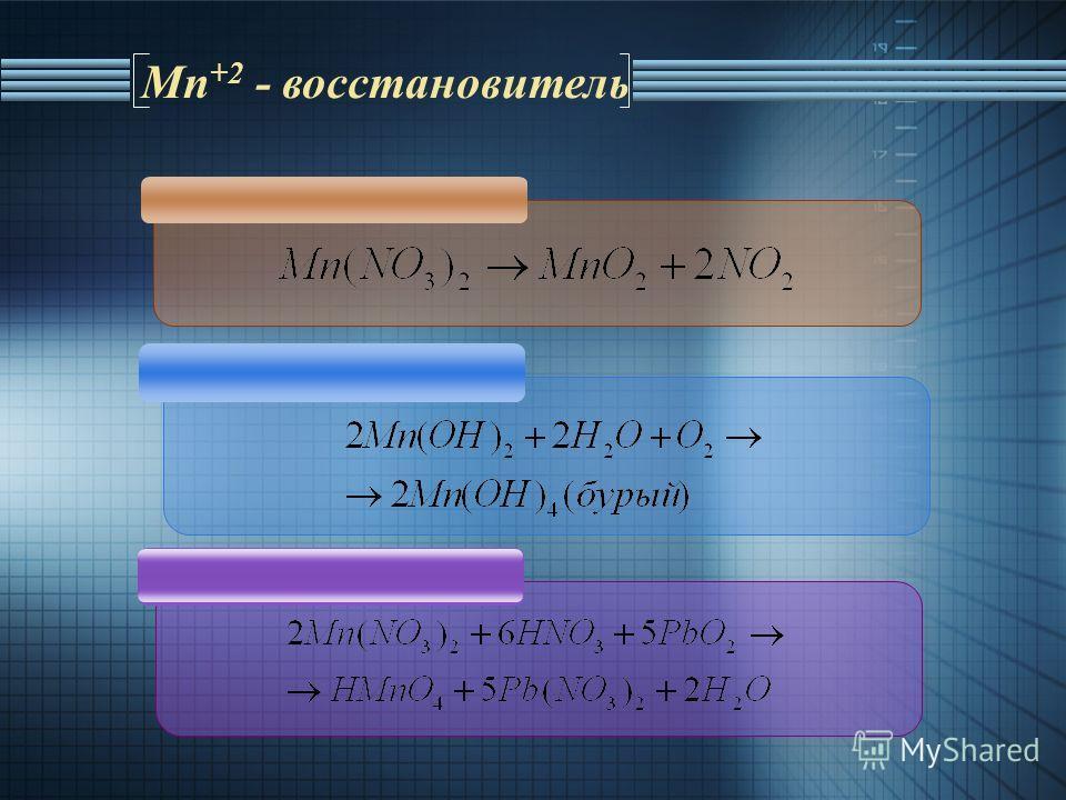 Mn +2 - восстановитель