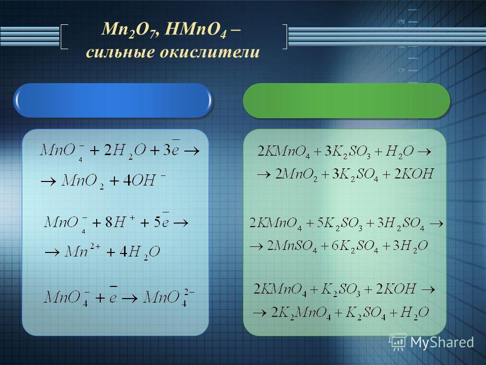 Mn 2 O 7, HMnO 4 – сильные окислители