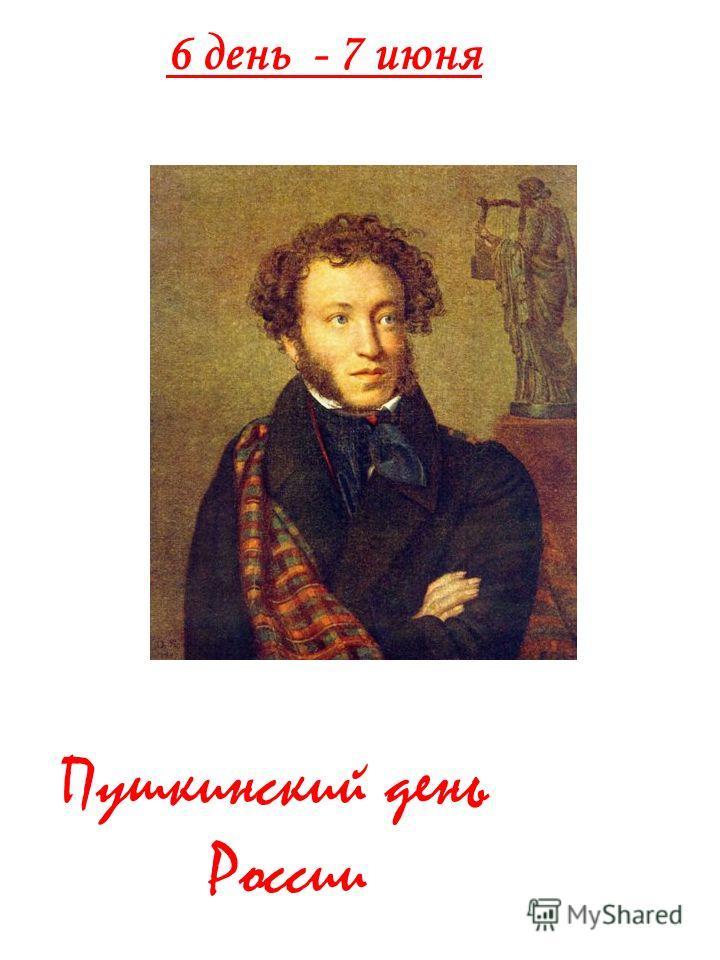 6 день - 7 июня Пушкинский день России