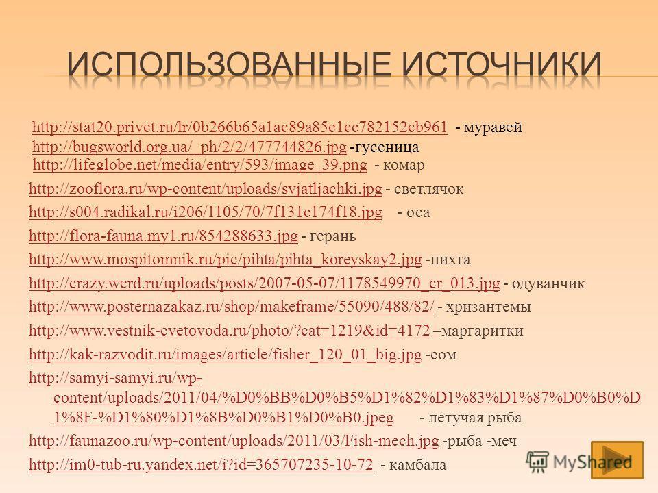 http://lifeglobe.net/media/entry/593/image_39. png - комарhttp://lifeglobe.net/media/entry/593/image_39. png http://zooflora.ru/wp-content/uploads/svjatljachki.jpghttp://zooflora.ru/wp-content/uploads/svjatljachki.jpg - светлячок http://s004.radikal.
