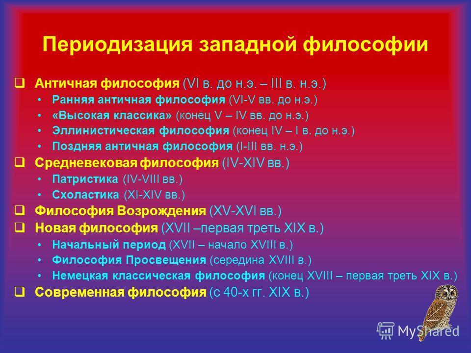 Периодизация западной философии Античная философия (VI в. до н.э. – III в. н.э.) Ранняя античная философия (VI-V вв. до н.э.) «Высокая классика» (конец V – IV вв. до н.э.) Эллинистическая философия (конец IV – I в. до н.э.) Поздняя античная философия