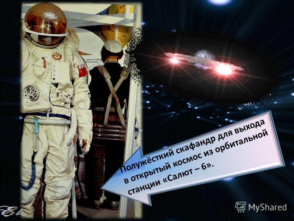 Полужёсткий скафандр для выхода в открытый космос из орбитальной станции «Салют – 6».