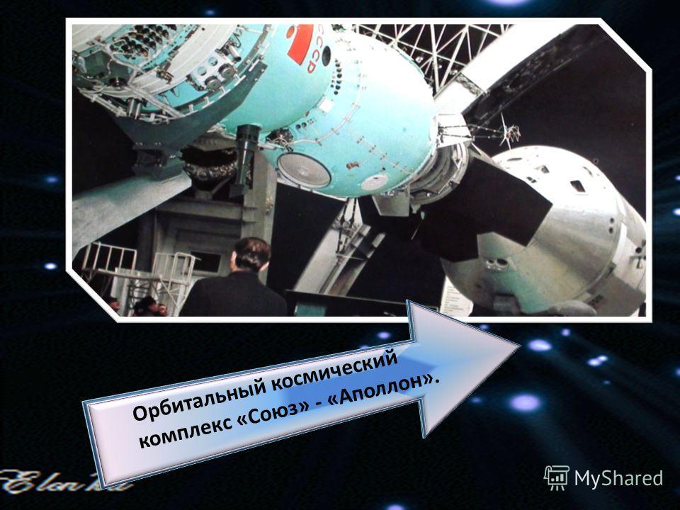 Орбитальный космический комплекс «Союз» - «Аполлон».