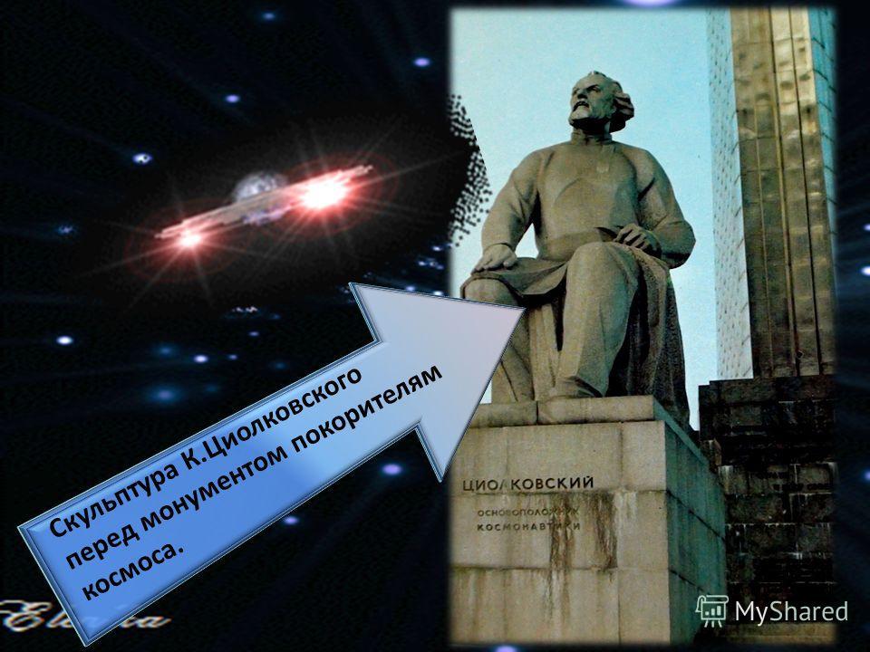 Скульптура К.Циолковского перед монументом покорителям космоса.