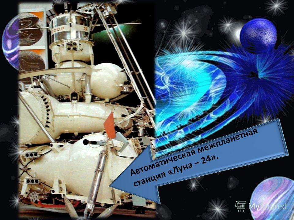 Автоматическая межпланетная станция «Луна – 24».