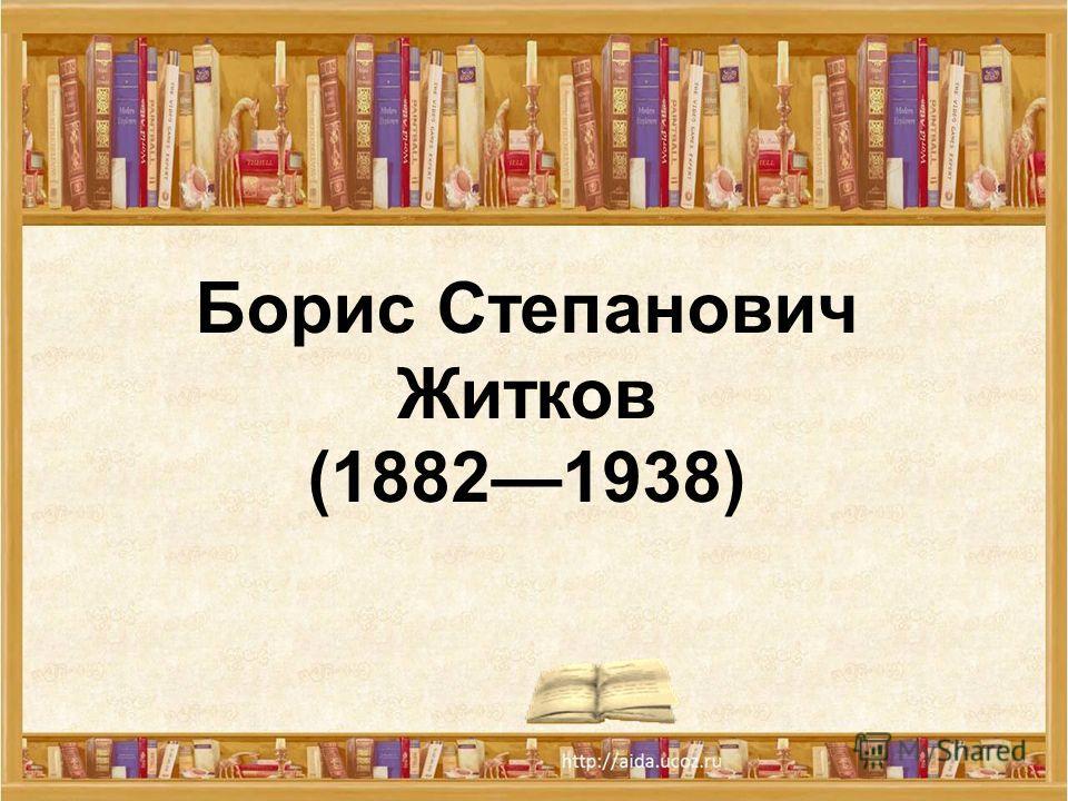 Борис Степанович Житков (18821938)