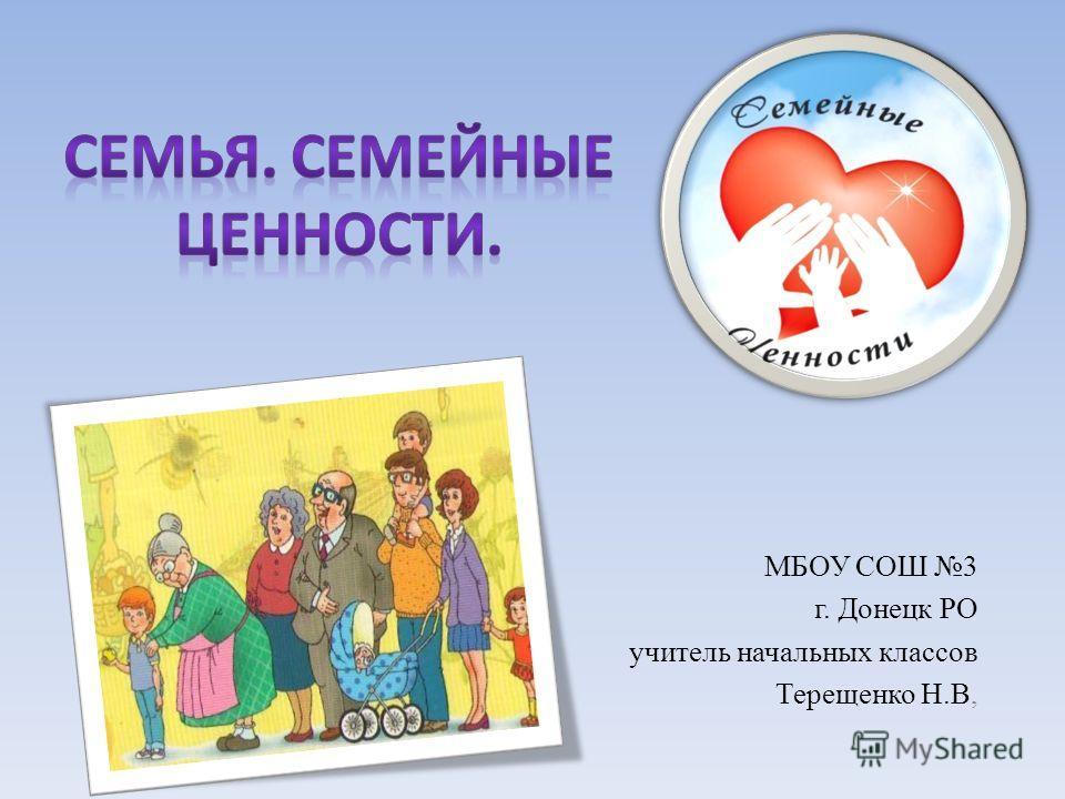 МБОУ СОШ 3 г. Донецк РО учитель начальных классов Терещенко Н.В,