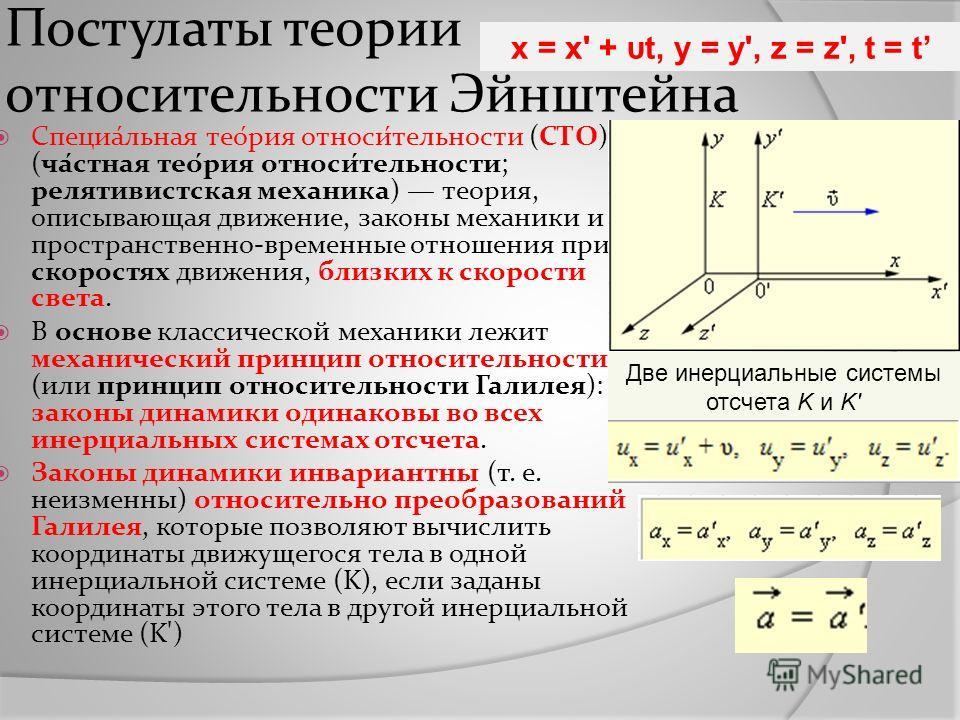Постулаты теории относительности Эйнштейна Специа́льная тео́рия относи́тельности (СТО) (ча́стная тео́рия относи́тельности; релятивистская механика) теория, описывающая движение, законы механики и пространственно-временные отношения при скоростях движ