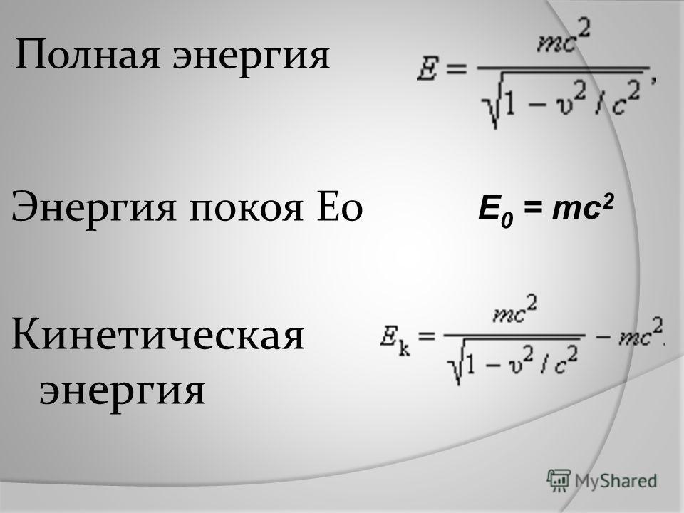 Полная энергия Энергия покоя E0 Кинетическая энергия E 0 = mc 2