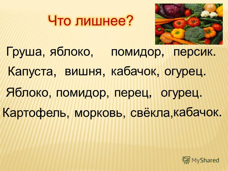 Груша, яблоко, Яблоко, помидор, перец, Картофель, морковь, свёкла, помидор, персик. вишня, кабачок, огурец. огурец. кабачок. Капуста,