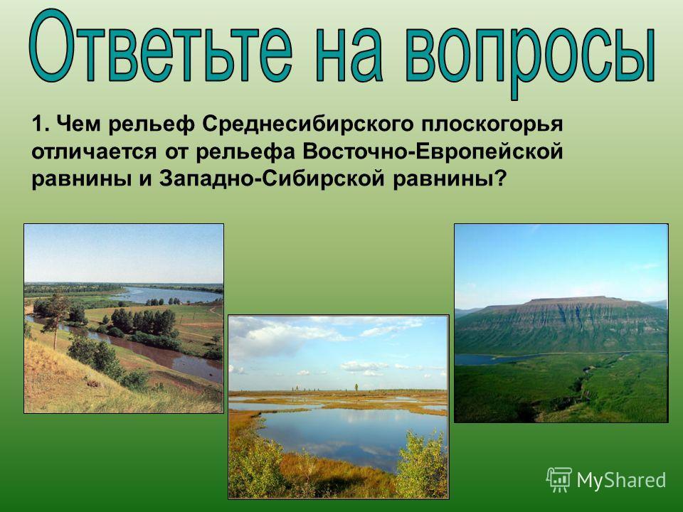 1. Чем рельеф Среднесибирского плоскогорья отличается от рельефа Восточно-Европейской равнины и Западно-Сибирской равнины?