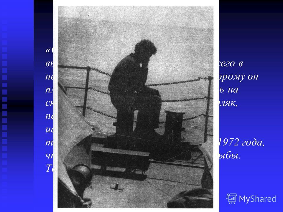 «Сердце Александра Вампилова не выдержало,- пишет В. Распутин,- всего в нескольких метрах от берега, к которому он плыл, после того, как, натолкнувшись на скрытый под байкальской водой топляк, перевернулась лодка. Через день ему исполнилось бы 35 лет