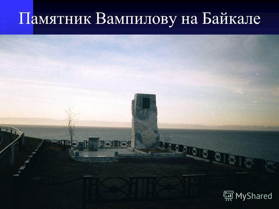 Памятник Вампилову на Байкале