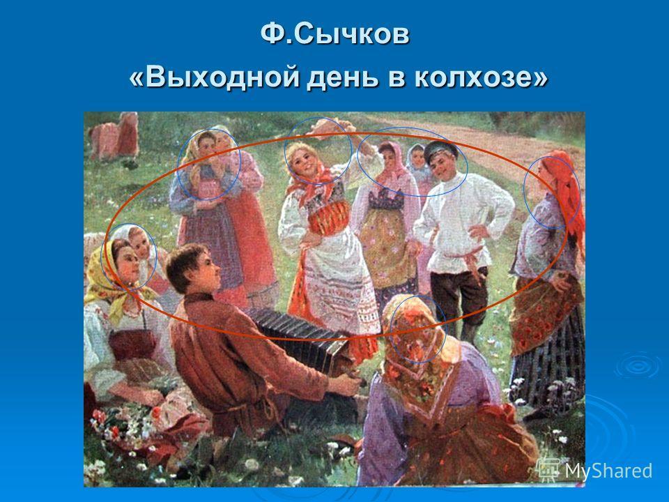 Ф.Сычков «Выходной день в колхозе»