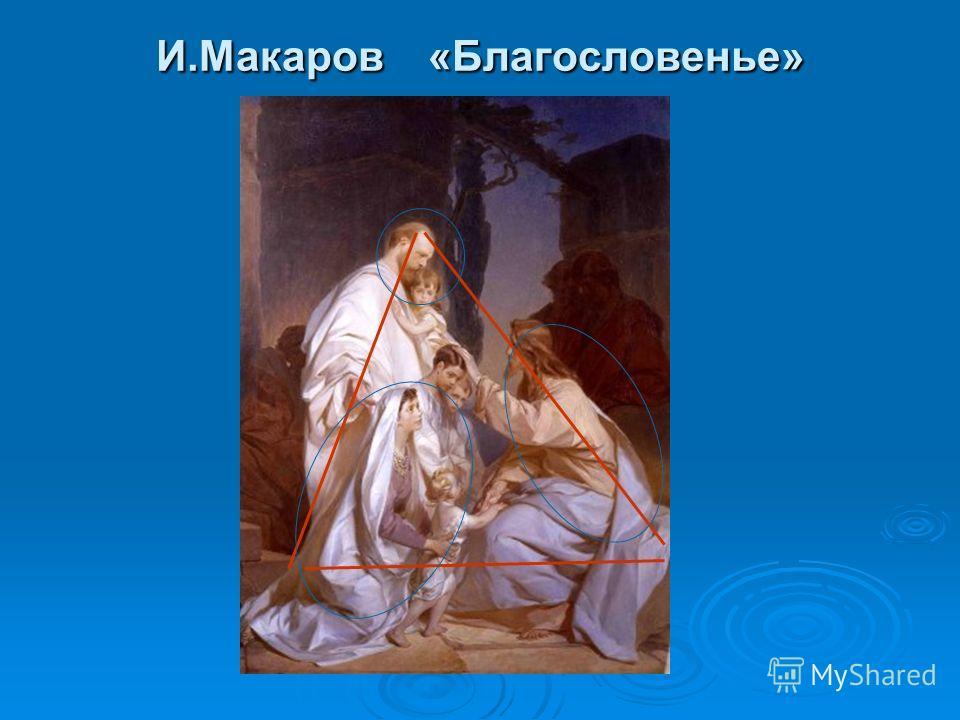 И.Макаров «Благословенье»