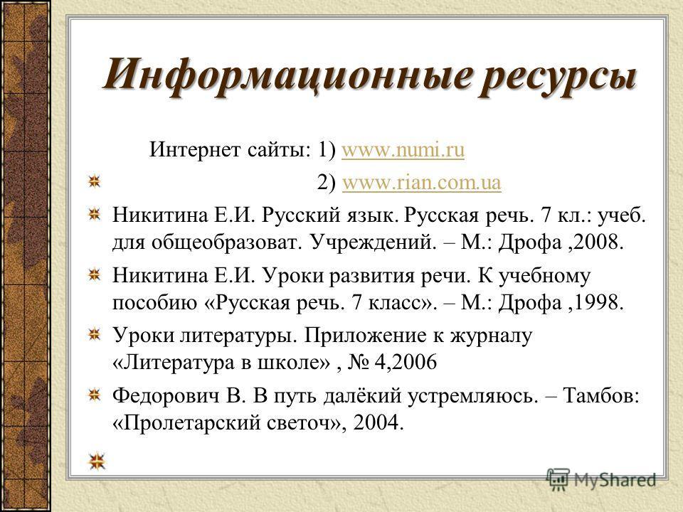 Домашнее задание Р.Р. § 10, упражнения 107 – 110 (устно). Дописать начатое сочинение Подготовить сообщение «Роль союзов в организации текста»