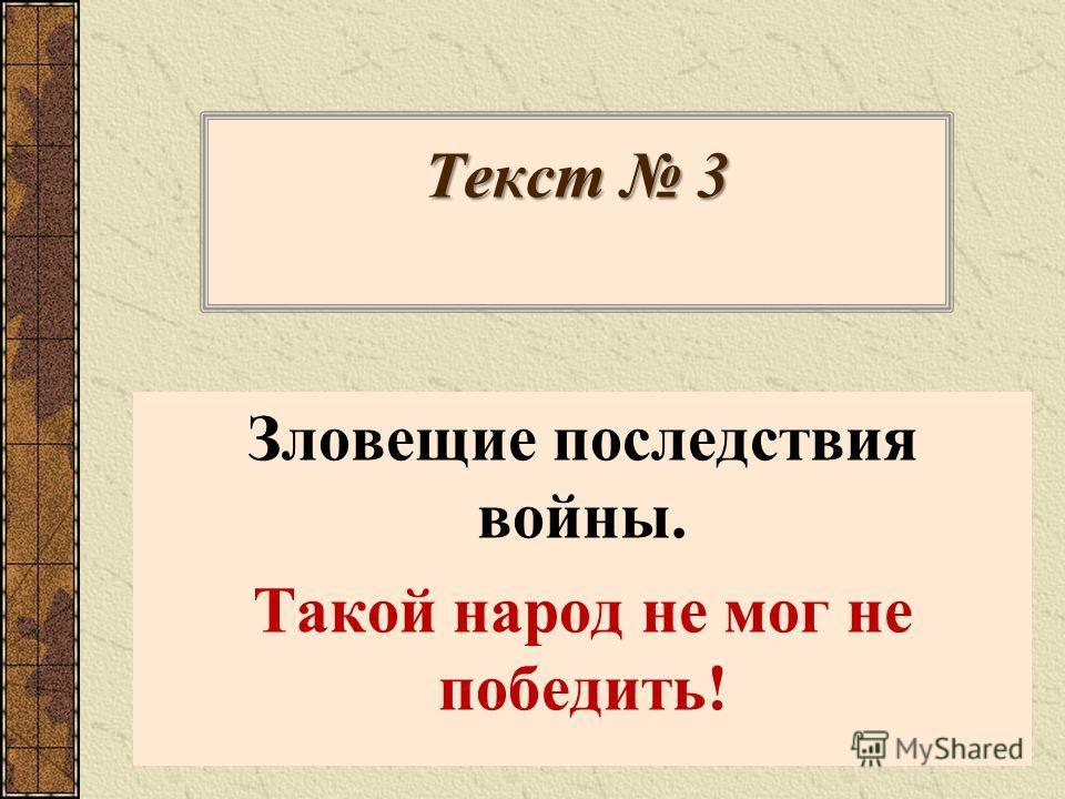 Схема текста 2 1945 год Огни Победы Ликовани е людей Весна