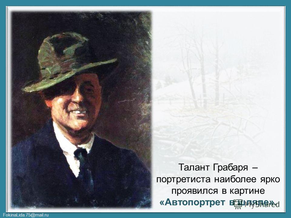 FokinaLida.75@mail.ru Талант Грабаря – портретиста наиболее ярко проявился в картине «Автопортрет в шляпе».