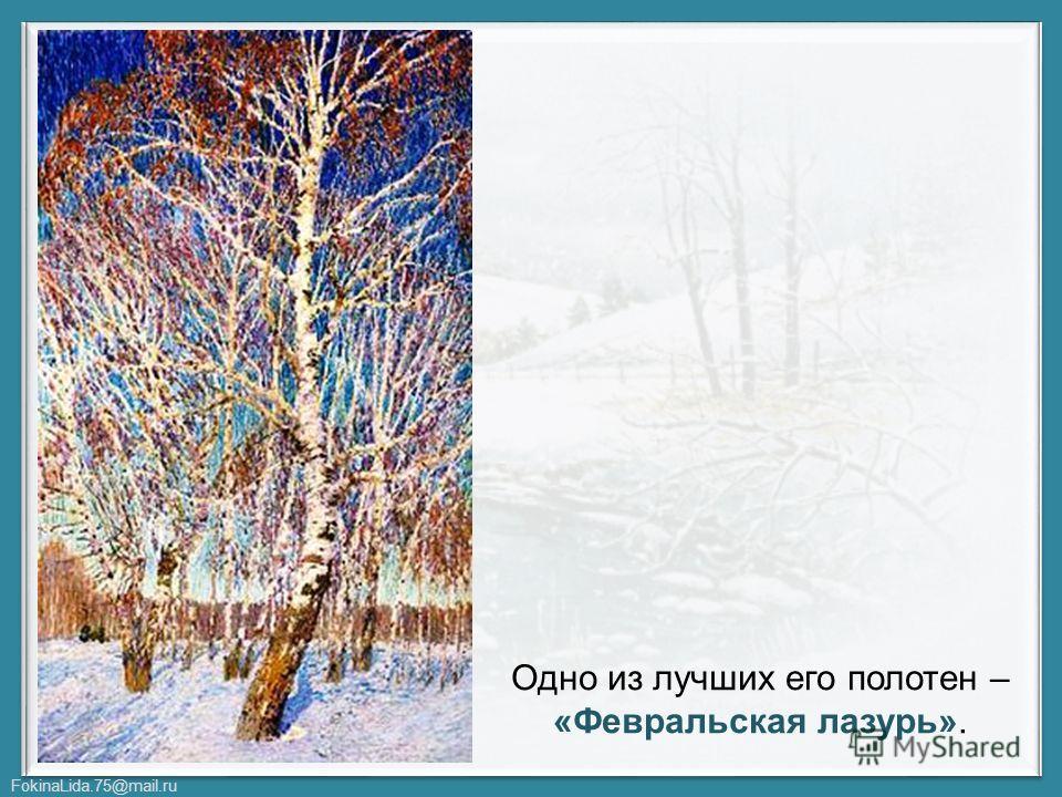 FokinaLida.75@mail.ru Одно из лучших его полотен – «Февральская лазурь».