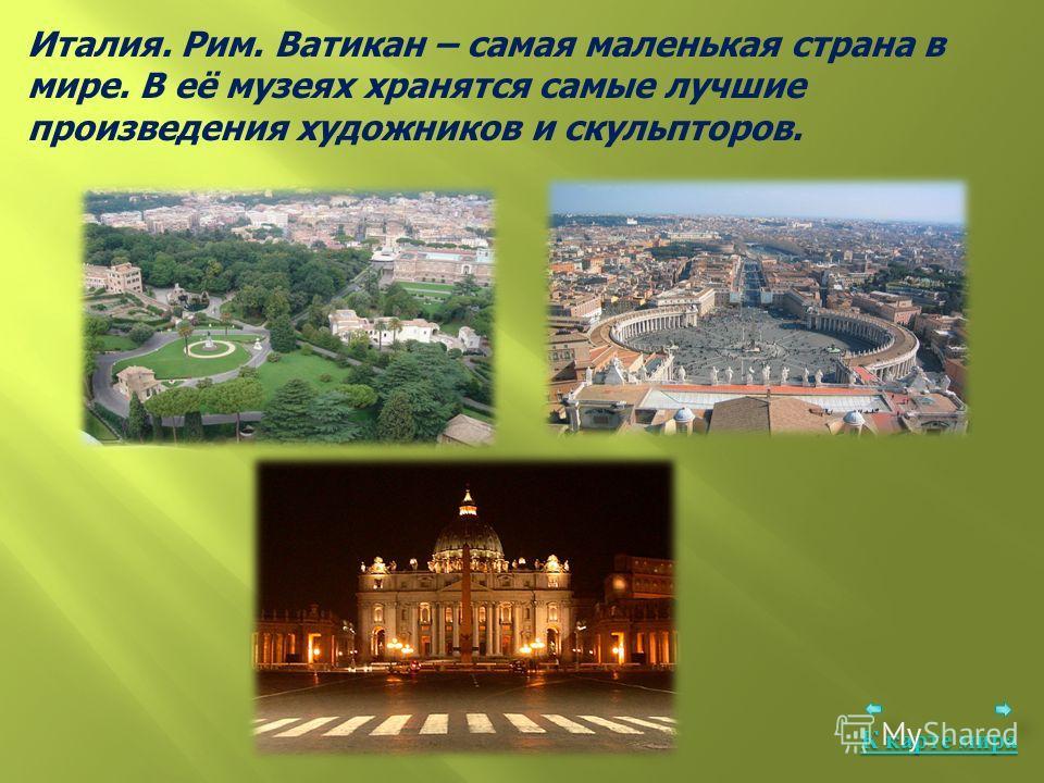 Италия. Рим. Ватикан – самая маленькая страна в мире. В её музеях хранятся самые лучшие произведения художников и скульпторов.