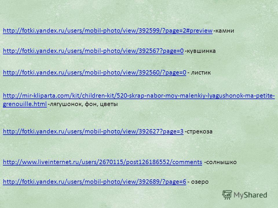 http://fotki.yandex.ru/users/mobil-photo/view/392599/?page=2#previewhttp://fotki.yandex.ru/users/mobil-photo/view/392599/?page=2#preview -камни http://fotki.yandex.ru/users/mobil-photo/view/392567?page=0http://fotki.yandex.ru/users/mobil-photo/view/3