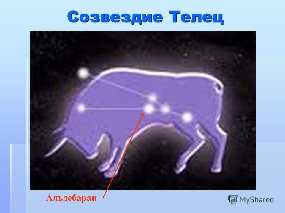 Созвездие Телец Альдебаран