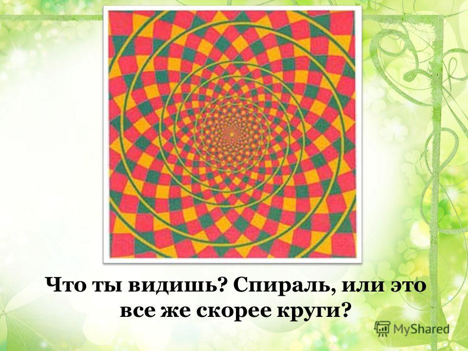 Что ты видишь? Спираль, или это все же скорее круги?