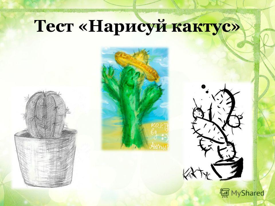 Тест «Нарисуй кактус»