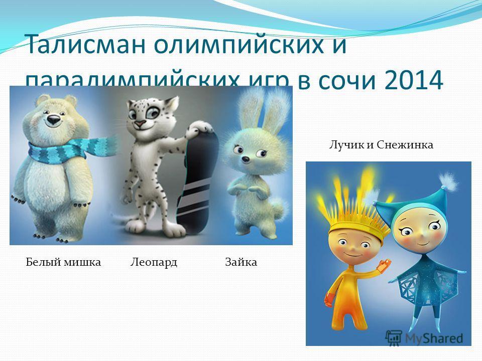 Талисман олимпийских и паралимпийских игр в сочи 2014 Лучик и Снежинка Белый мишка Леопард Зайка