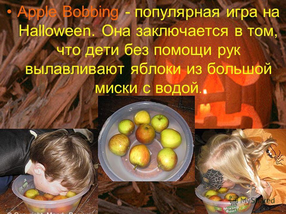 Apple Bobbing - популярная игра на Halloween. Она заключается в том, что дети без помощи рук вылавливают яблоки из большой миски с водой.