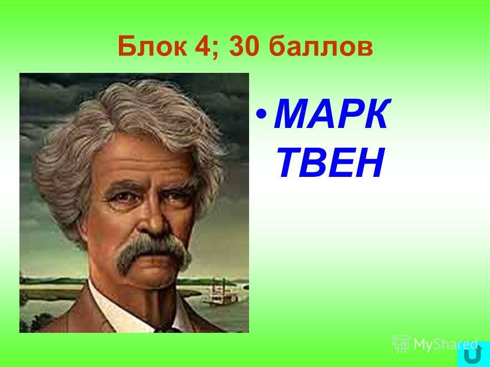 Блок 4; 30 баллов МАРК ТВЕН