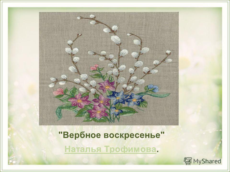 Вербное воскресенье Наталья Трофимова. Наталья Трофимова