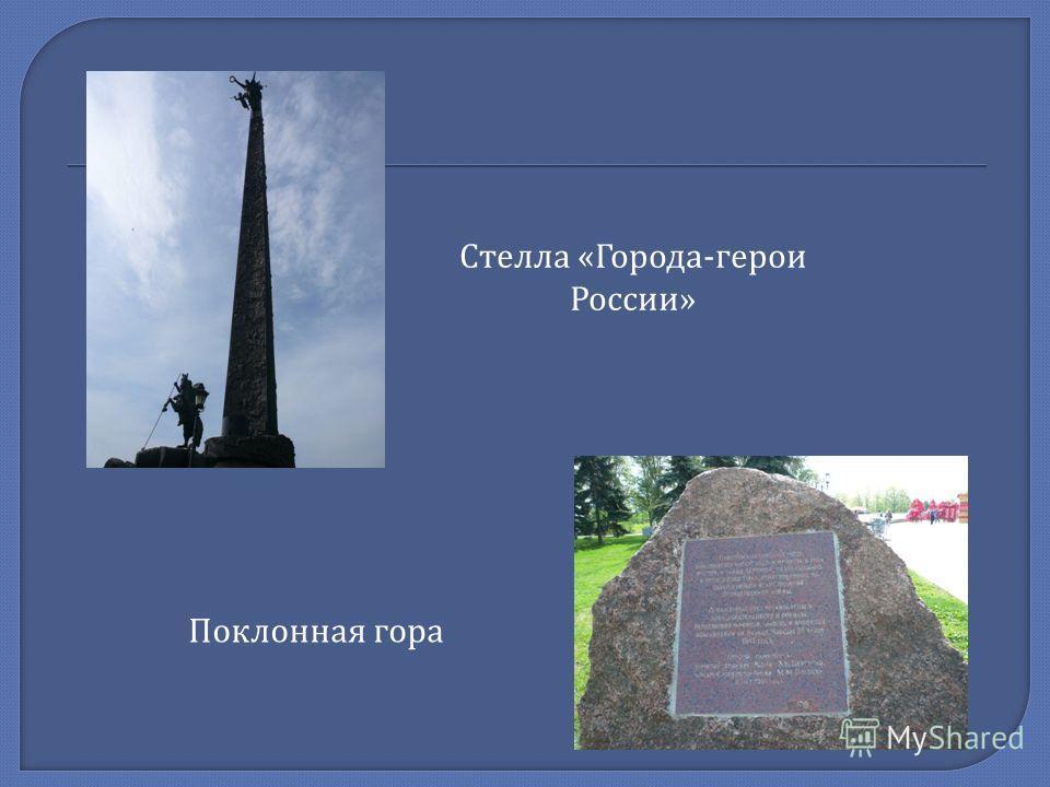 Стелла «Города-герои России» Поклонная гора
